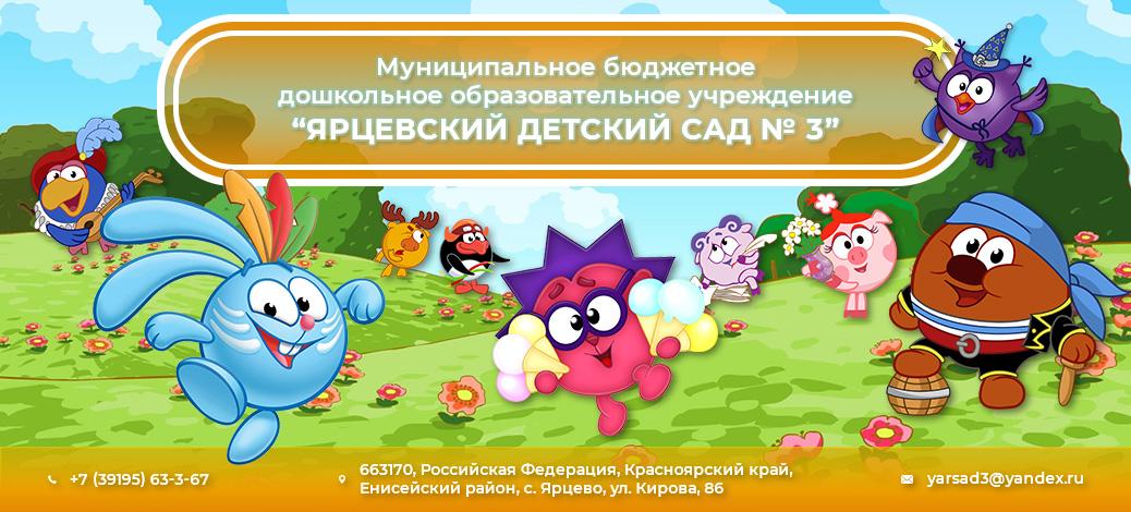 МБДОУ Ярцевский детский сад №3